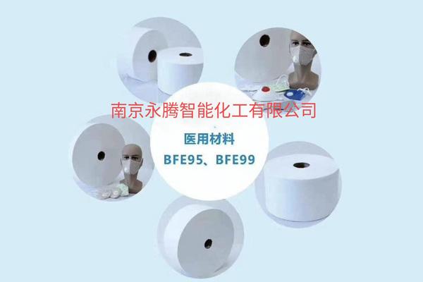 BFE95/BFE99医用材料