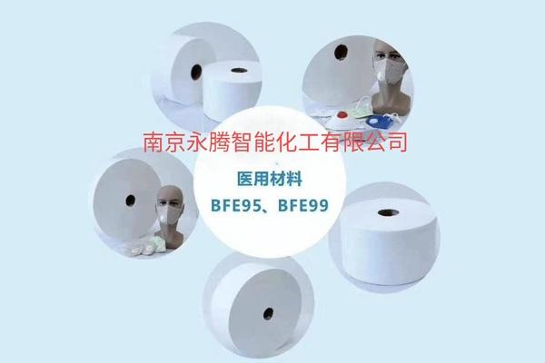 常州BFE95/BFE99医用材料